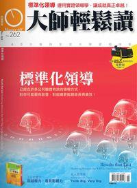 大師輕鬆讀 2008/01/10 [第262期]:標準化領導