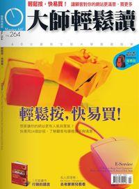 大師輕鬆讀 2008/01/24 [第264期]:輕鬆按,快易買!