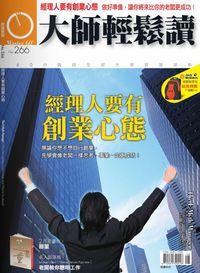 大師輕鬆讀 2008/02/21 [第266期]:經理人要有創業心態