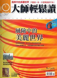 大師輕鬆讀 2008/02/28 [第267期]:風險中的美麗世界
