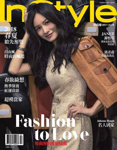 InStyle 時尚樂 [第21期]:Fashion to Love