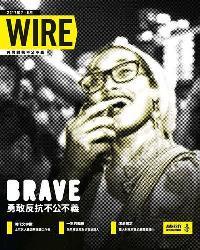 WIRE國際特赦組織通訊 [2017年07-09月]:BRAVE勇敢反抗不公不義