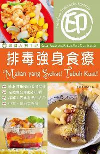 排毒強身食療:印傭入廚手記