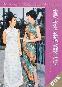 旗袍裁縫法