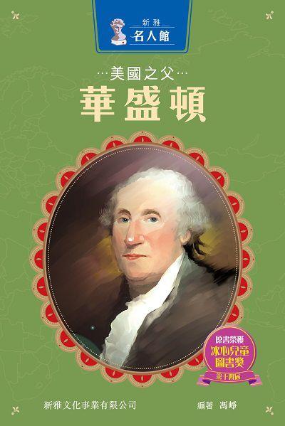 美國之父:華盛頓