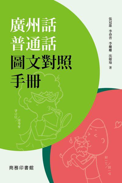 廣州話普通話圖文對照手冊