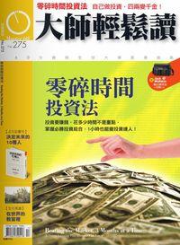 大師輕鬆讀 2008/04/24 [第275期]:零碎時間投資法