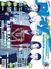 Play偶像娛樂情報誌 [第166期]:BIGBANG史上最驚人大爆炸即將引爆台北!