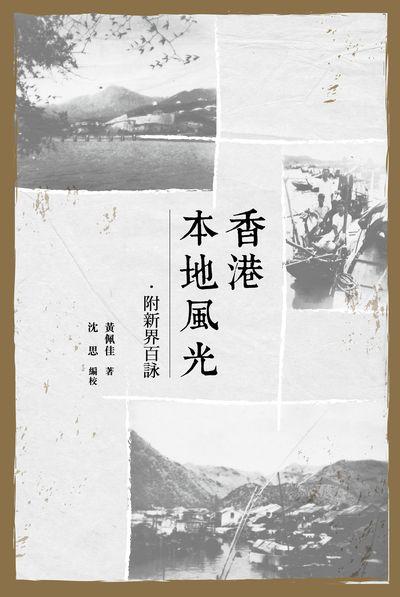 香港本地風光:附新界百詠