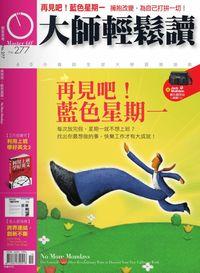 大師輕鬆讀 2008/05/08 [第277期]:再見吧!藍色星期一