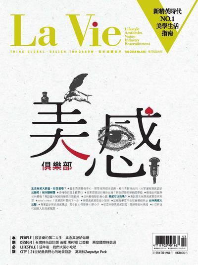 La Vie [第166期]:美感俱樂部