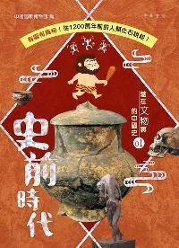藏在文物裏的中國史. 1, 史前時代