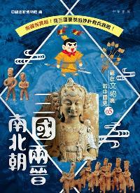 藏在文物裏的中國史. 5, 三國兩晉南北朝