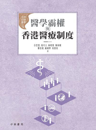 醫學霸權與香港醫療制度