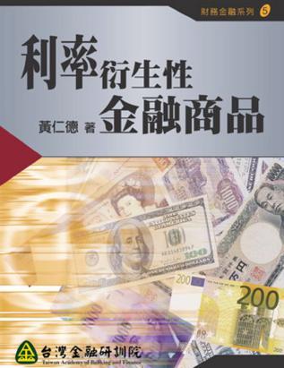 利率衍生性金融商品