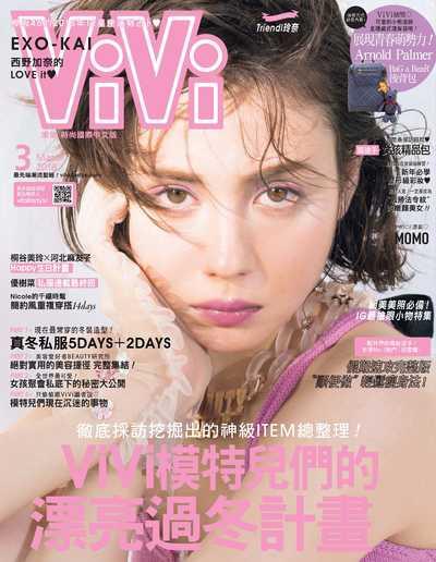 ViVi唯妳時尚國際中文版 [第144期]:ViVi模特兒們的漂亮過冬計畫