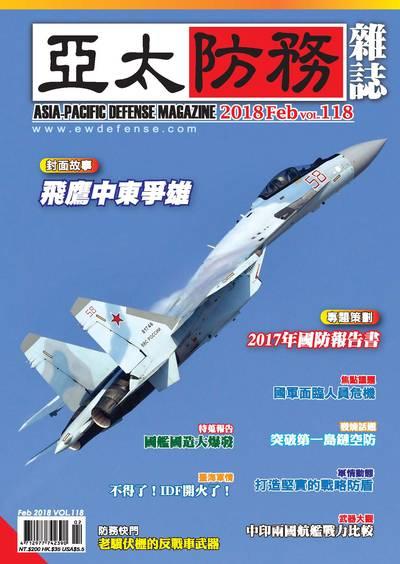 亞太防務 [第118期]:飛鷹中東爭雄