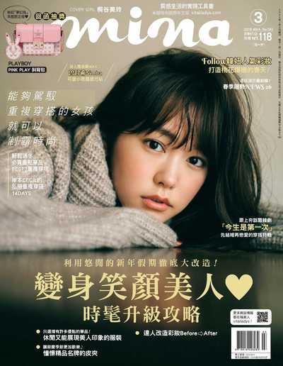 Mina米娜時尚國際中文版(精華版) [第182期]:變身笑顏美人