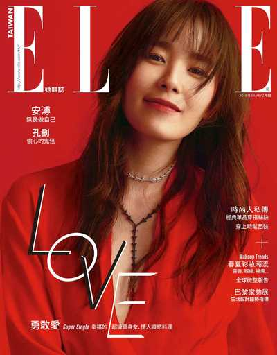 ELLE她雜誌 [第317期]:勇敢愛