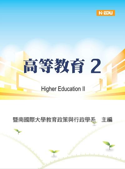 高等教育. II