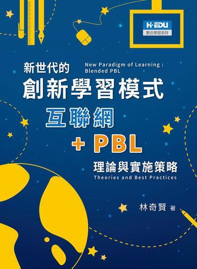 新世代的創新學習模式:互聯網+PBL理論與實施策略