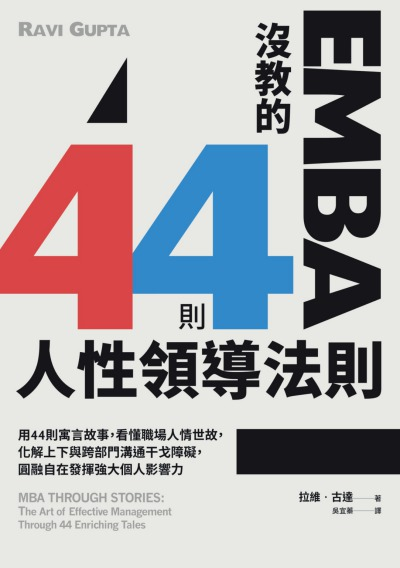 EMBA沒教的44則人性領導法則:用44則寓言故事, 看懂職場人情世故, 化解上下與跨部門溝通干戈障礙, 圓融自在發揮強大個人影響力