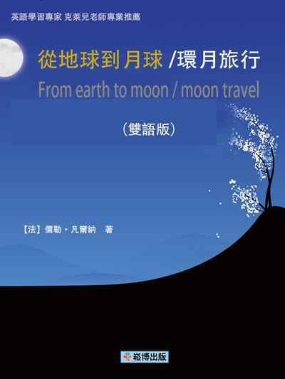從地球到月球/ 環月旅行