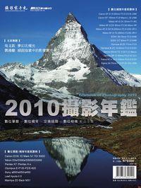 2010攝影年鑑:數位單眼x數位機背x交換鏡頭x數位相機新品全集