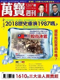 萬寶週刊 2018/02/09 [第1267期]:2018歷史重演1987嗎?