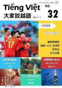 Tiếng Việt 大家說越語 [第32期] [有聲書]:封面故事 新聞越南語