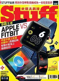 Stuff 史塔夫科技 [第169期]:APPLE VS FITBIT