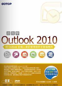 跟我學Outlook 2010:將Outlook 從個人資訊管理提昇至雲端應用