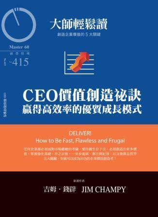 大師輕鬆讀 2011/11/16 [第415期]:CEO價值創造祕訣 : 贏得高效率的優質成長模式
