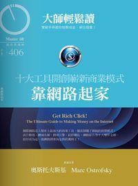 大師輕鬆讀 2011/09/14 [第406期]:靠網路起家 : 十大工具開創嶄新商業模式