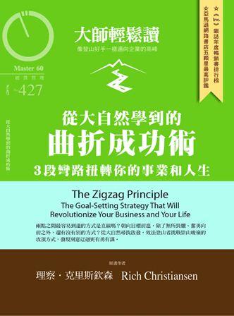 大師輕鬆讀 2012/02/22 [第427期] [有聲書]:從大自然學到的曲折成功術 : 3段彎路扭轉你的事業和人生