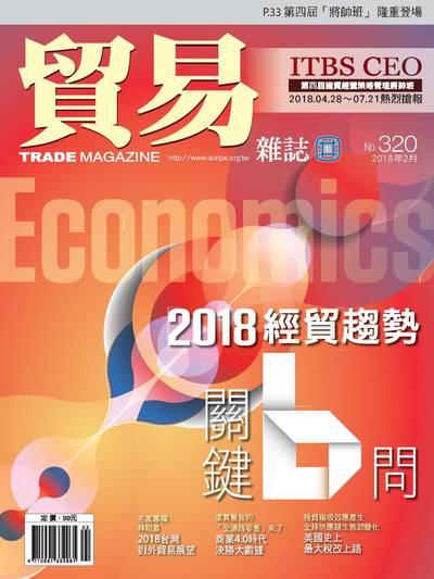 貿易雜誌 [第320期]:2018經貿趨勢 關鍵6問