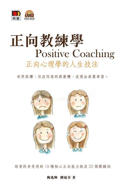 正向教練學:正向心理學的人生技法:培育終身受用的10種核心正向能力與及22個關鍵詞