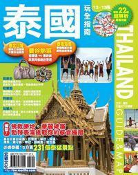 泰國玩全指南. 12'-13'版
