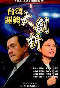 台灣運勢大剖析:2006-2008關鍵報告