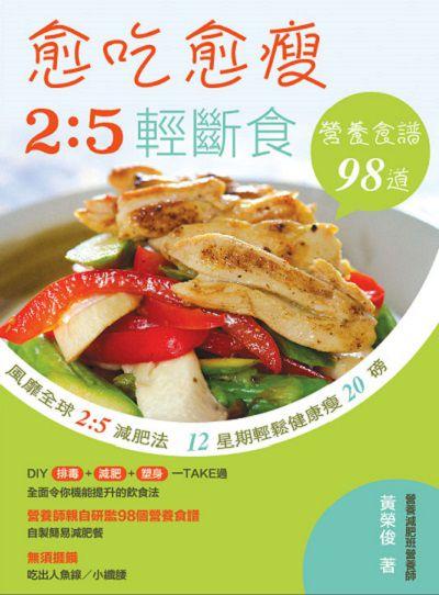 愈吃愈瘦:2:5輕斷食營養食譜98道