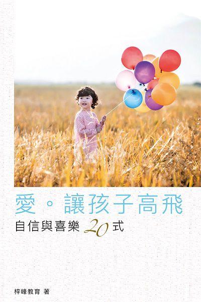 愛.讓孩子高飛:自信與喜樂20式