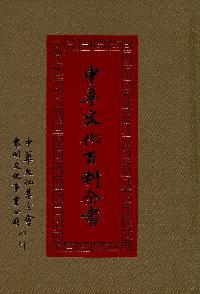 中華文化百科全書. [十二]