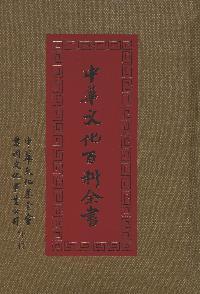 中華文化百科全書. [十五]