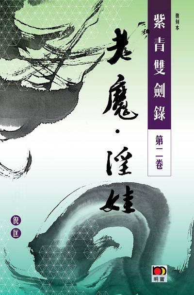紫青雙劍錄. 第二卷, 老魔.淫娃