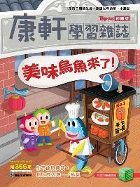 Top945康軒學習雜誌 [初階版] [第366期]:美味烏魚來了!
