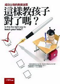 這樣教孩子對了嗎? :成功父母的教育迷思
