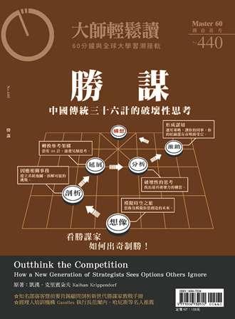 大師輕鬆讀 2012/05/23 [第440期] [有聲書]:勝謀 : 中國傳統三十六計的破壞性思考