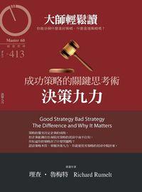 大師輕鬆讀 2012/01/16 [第413期]:決策九力 : 成功策略的關鍵思考術