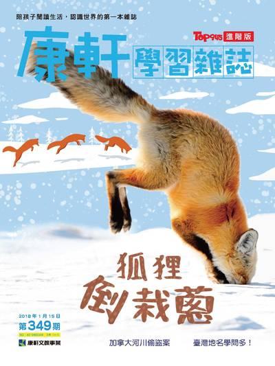 Top945康軒學習雜誌 [進階版] [第349期]:狐狸倒栽蔥