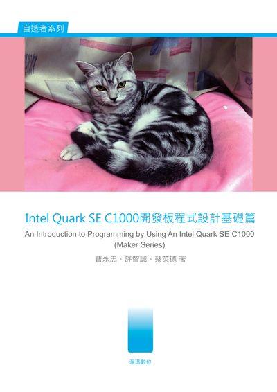 Intel Quark SE C1000開發板程式設計基礎篇
